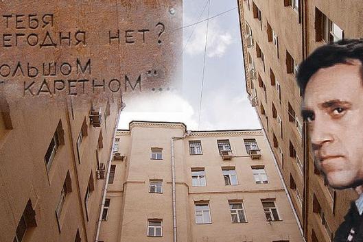 Москва Владимира Высоцкого и Глеба Жеглова